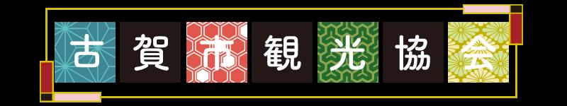 古賀市観光協会